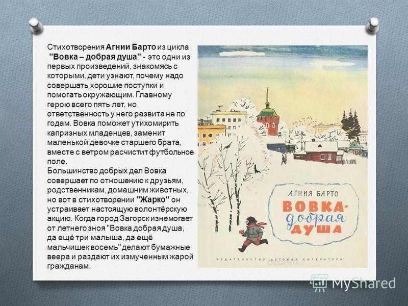 Стихотворения Агнии Барто из цикла