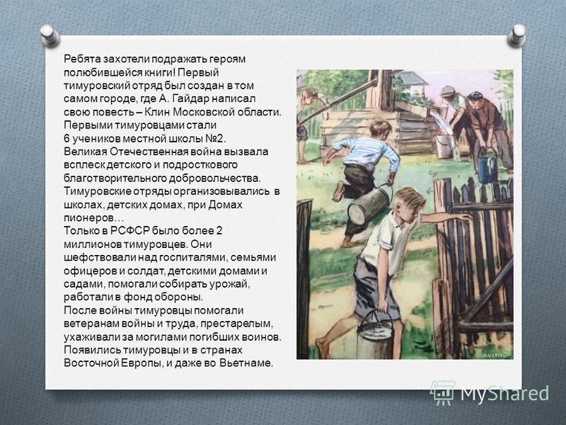 Ребята захотели подражать героям полюбившейся книги ! Первый тимуровский отряд был создан в том самом городе, где А. Гайдар написал свою повесть – Клин Московской области. Первыми тимуровцами стали 6 учеников местной школы 2. Великая Отечественная во