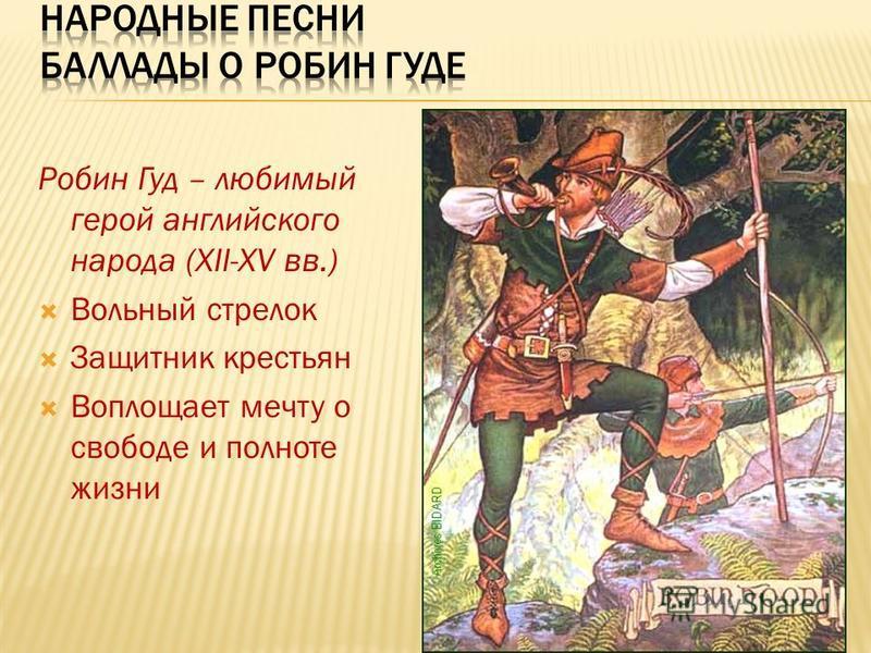 Робин Гуд – любимый герой английского народа (XII-XV вв.) Вольный стрелок Защитник крестьян Воплощает мечту о свободе и полноте жизни