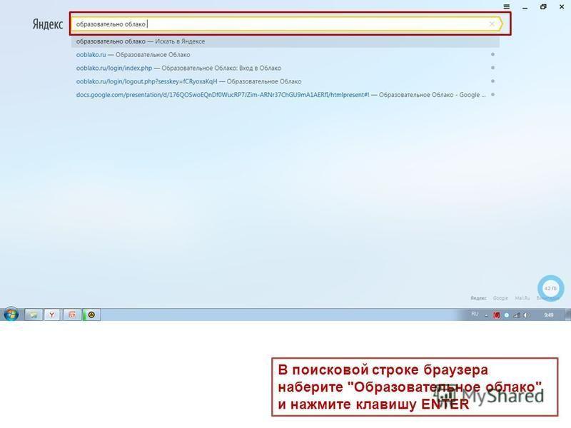 В поисковой строке браузера наберите Образовательное облако и нажмите клавишу ENTER