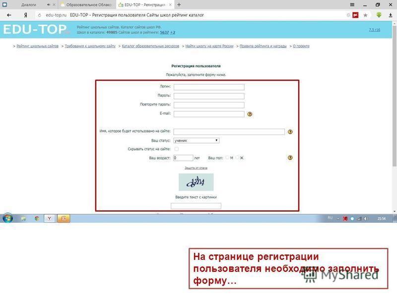 На странице регистрации пользователя необходимо заполнить форму…