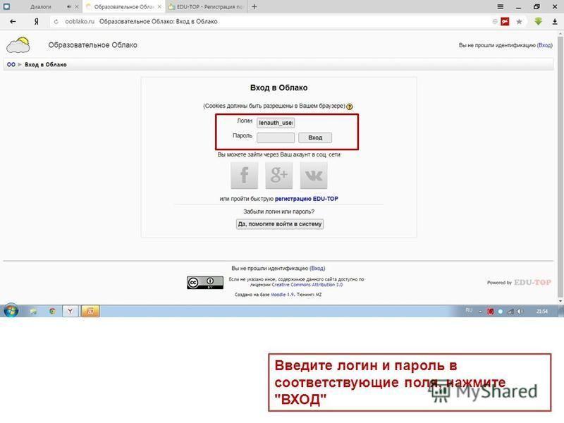 Введите логин и пароль в соответствующие поля, нажмите ВХОД