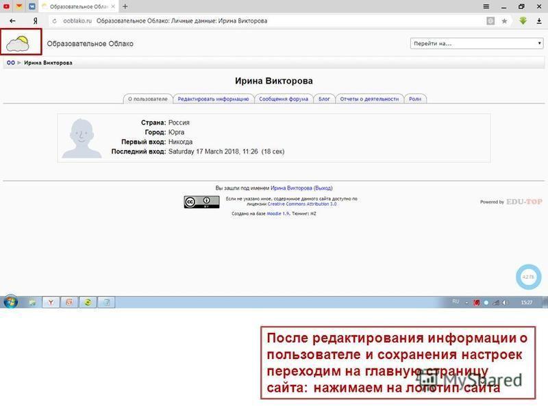 После редактирования информации о пользователе и сохранения настроек переходим на главную страницу сайта: нажимаем на логотип сайта
