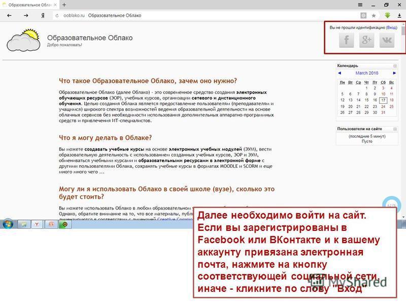Далее необходимо войти на сайт. Если вы зарегистрированы в Facebook или ВКонтакте и к вашему аккаунту привязана электронная почта, нажмите на кнопку соответствующей социальной сети, иначе - кликните по слову Вход