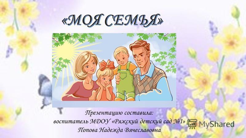 Презентацию составила: воспитатель МДОУ «Ряжский детский сад 1» Попова Надежда Вячеславовна