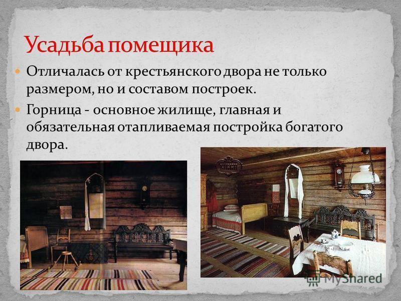 Отличалась от крестьянского двора не только размером, но и составом построек. Горница - основное жилище, главная и обязательная отапливаемая постройка богатого двора.