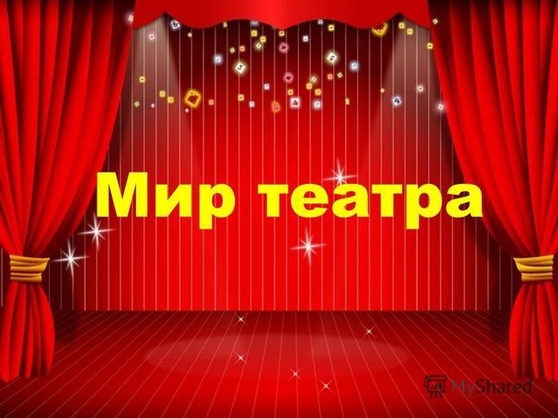 Мир театра