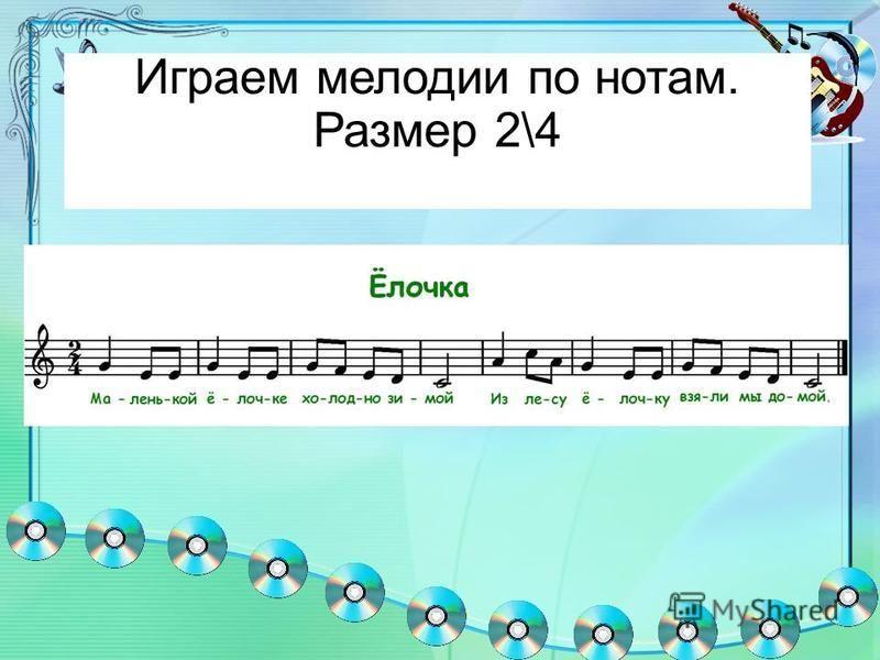 Играем мелодии по нотам. Размер 2\4