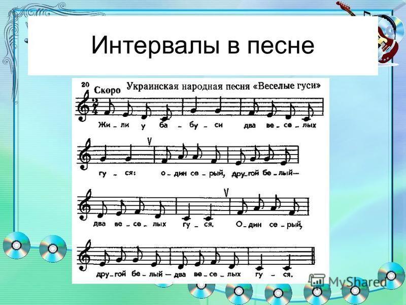 Интервалы в песне