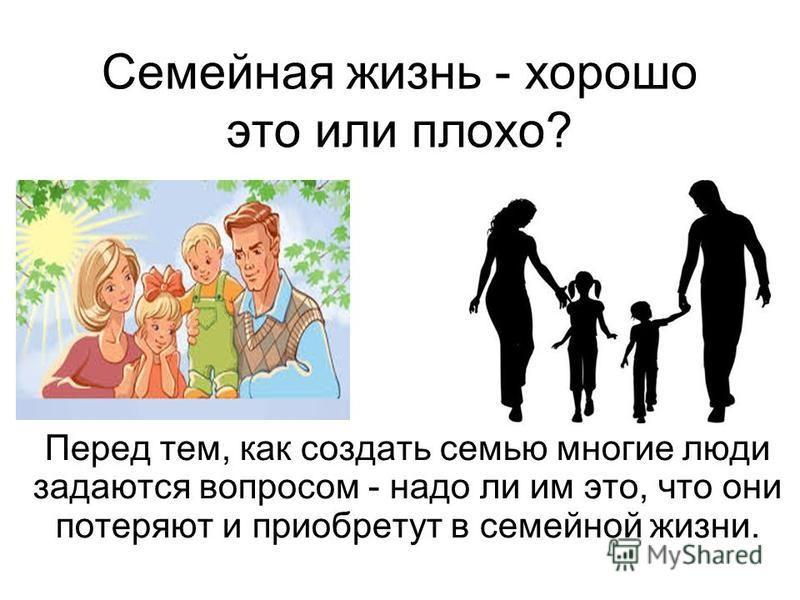 Семейная жизнь - хорошо это или плохо? Перед тем, как создать семью многие люди задаются вопросом - надо ли им это, что они потеряют и приобретут в семейной жизни.