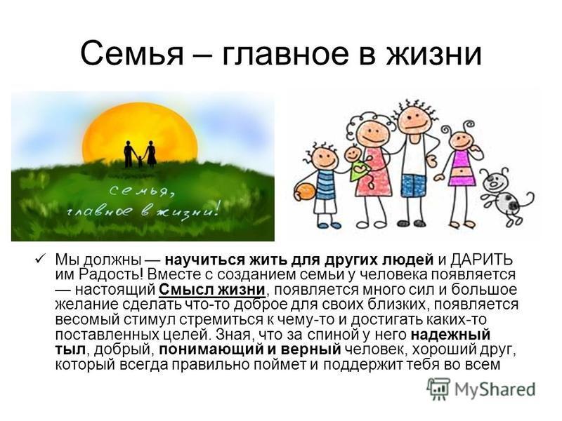 Семья – главное в жизни Мы должны научиться жить для других людей и ДАРИТЬ им Радость! Вместе с созданием семьи у человека появляется настоящий Смысл жизни, появляется много сил и большое желание сделать что-то доброе для своих близких, появляется ве