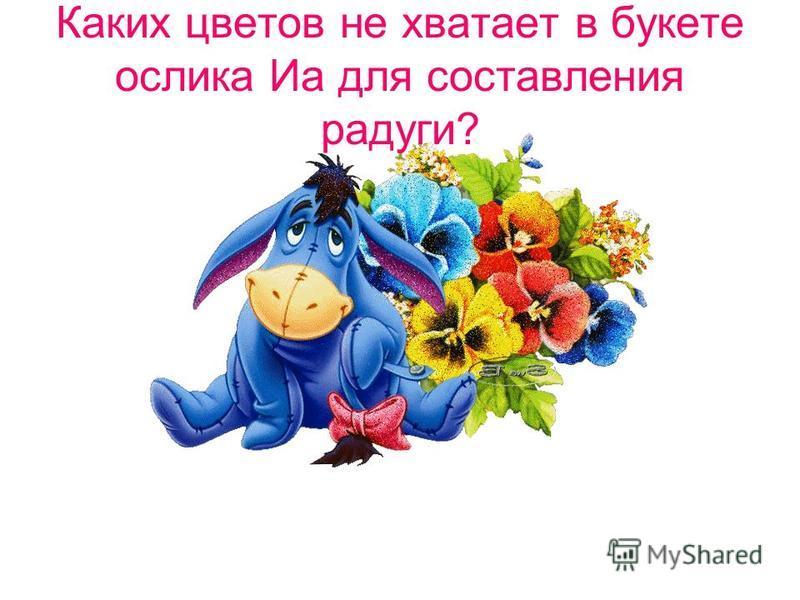 Каких цветов не хватает в букете ослика Иа для составления радуги?