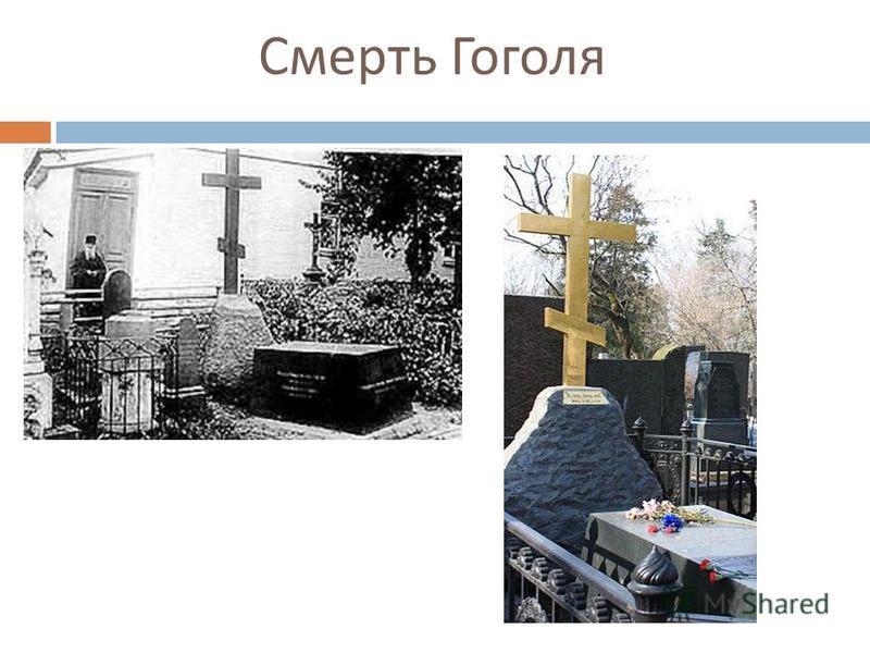 Смерть Гоголя