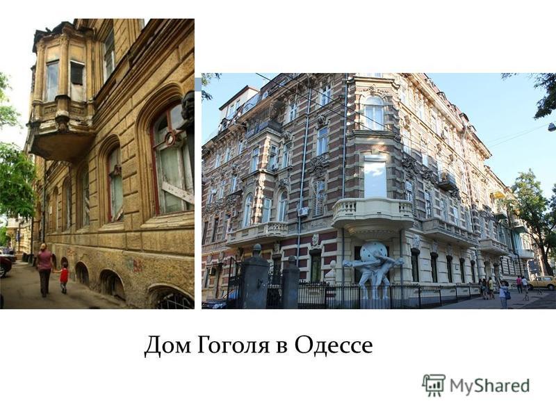 Дом Гоголя в Одессе