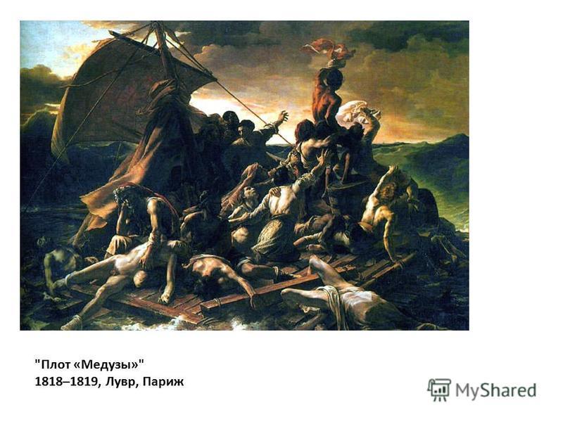 Плот «Медузы» 1818–1819, Лувр, Париж