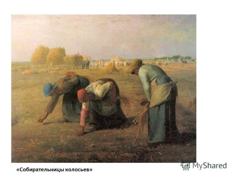 «Собирательницы колосьев»