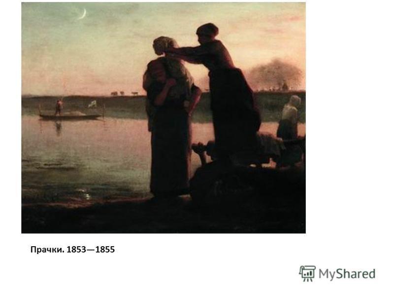 Прачки. 18531855