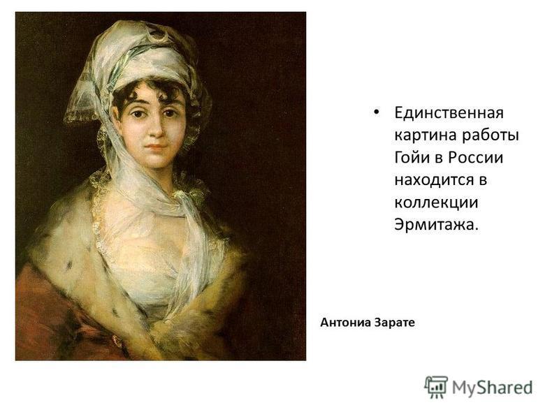 Единственная картина работы Гойи в России находится в коллекции Эрмитажа. Антониа Зарате