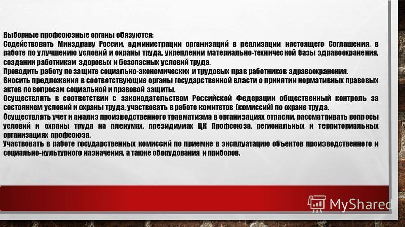 Выборные профсоюзные органы обязуются: Содействовать Минздраву России, администрации организаций в реализации настоящего Соглашения, в работе по улучшению условий и охраны труда, укреплении материально-технической базы здравоохранения, создании работ