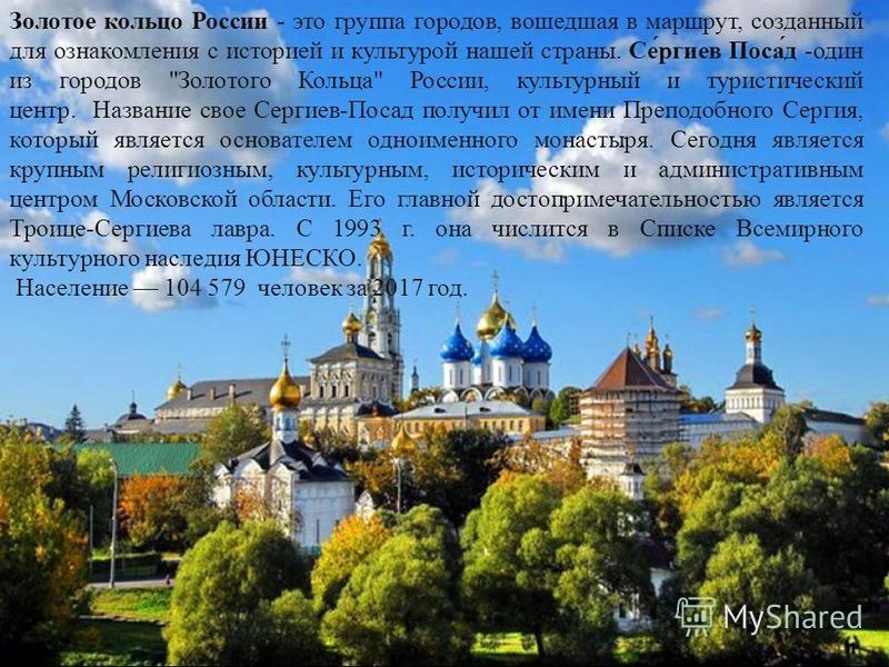 Сесергиев Посад Золотое кольцо России - это группа городов, вошедшая в маршрут, созданный для ознакомления с историей и культурой нашей страны. Се́сергиев Поса́д -один из городов
