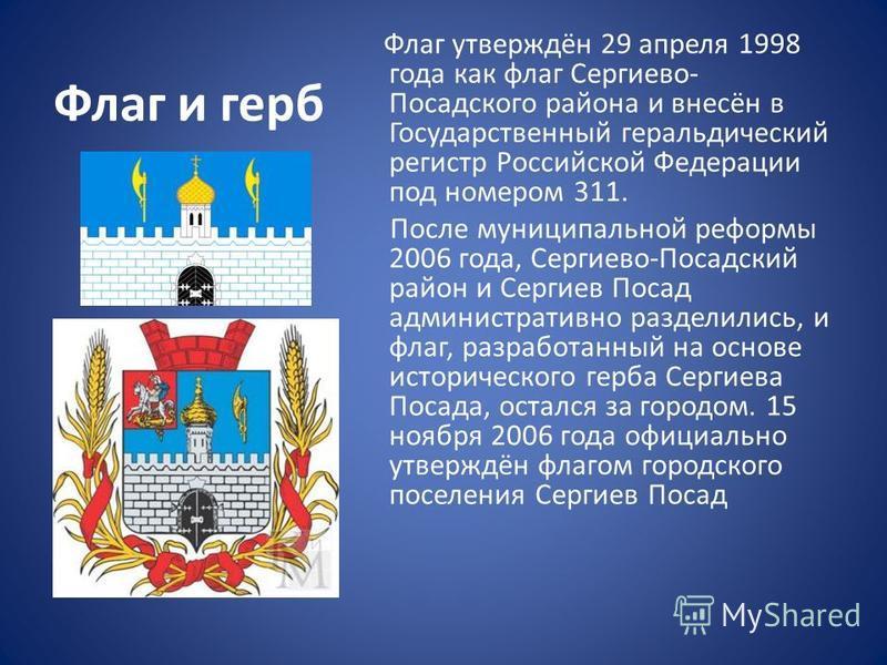 Флаг и герб Флаг утверждён 29 апреля 1998 года как флаг Сесергиево- Посадского района и внесён в Государственный геральдический регистр Российской Федерации под номером 311. После муниципальной реформы 2006 года, Сесергиево-Посадский район и Сесергие