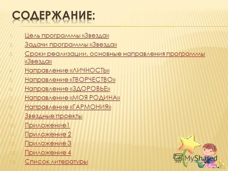 1. Цель программы «Звезда» Цель программы «Звезда» 2. Задачи программы «Звезда» Задачи программы «Звезда» 3. Сроки реализации, основные направления программы «Звезда» Сроки реализации, основные направления программы «Звезда» 4. Направление «ЛИЧНОСТЬ»