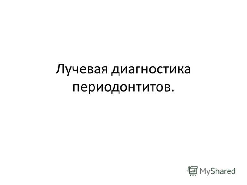 Лучевая диагностика периодонтитов.