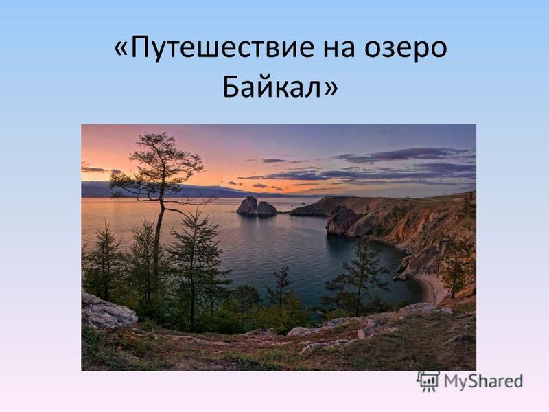 «Путешествие на озеро Байкал»