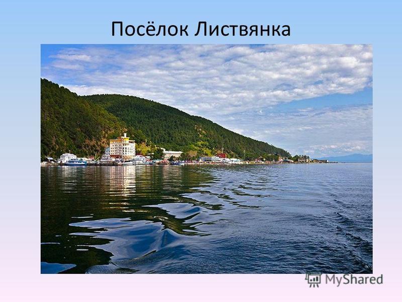 Посёлок Листвянка