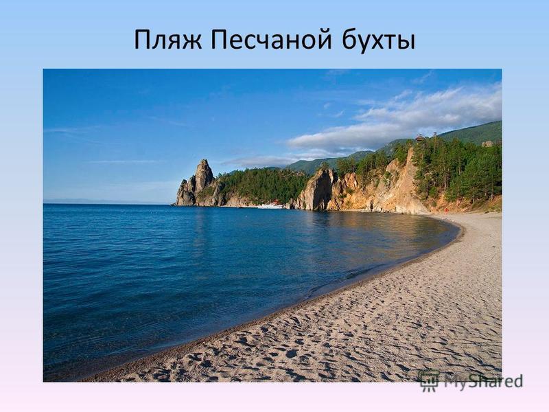 Пляж Песчаной бухты