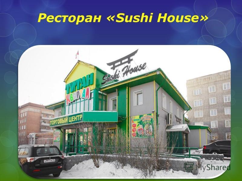 Ресторан «Sushi House»