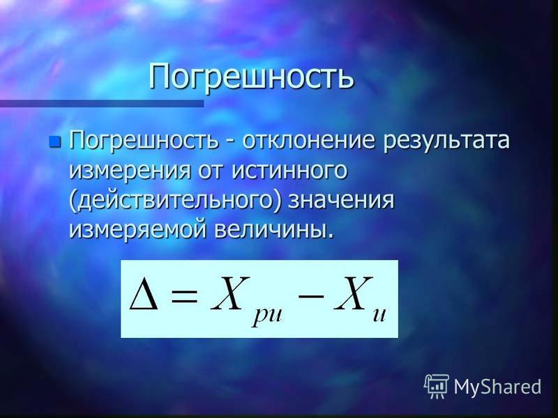 Погрешность n Погрешность - отклонение результата измерения от истинного (действительного) значения измеряемой величины.