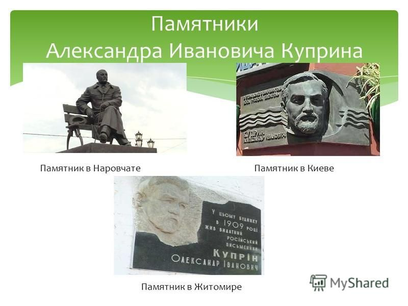 Памятники Александра Ивановича Куприна Памятник в Наровчате Памятник в Киеве Памятник в Житомире