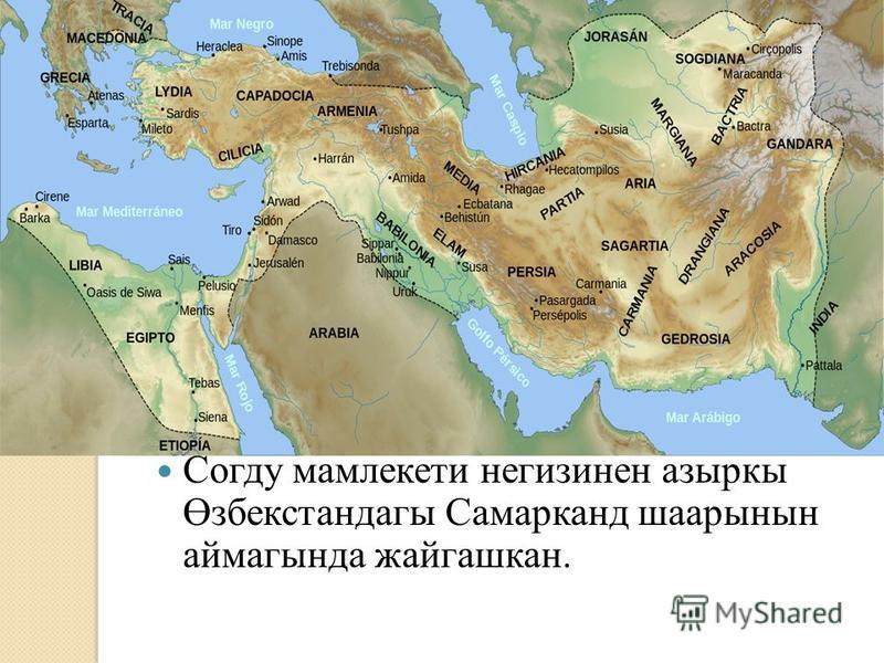 Согду мамлекети не гиринен азыркы Өзбекстандагы Самарканд шаарынын аймагында жайгашкан.