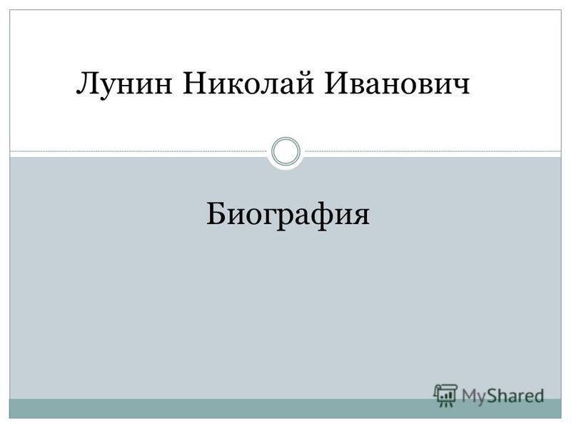 Лунин Николай Иванович Биография