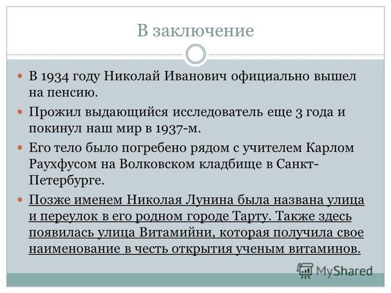 В заключение В 1934 году Николай Иванович официально вышел на пенсию. Прожил выдающийся исследователь еще 3 года и покинул наш мир в 1937-м. Его тело было погребено рядом с учителем Карлом Раухфусом на Волковском кладбище в Санкт- Петербурге. Позже и