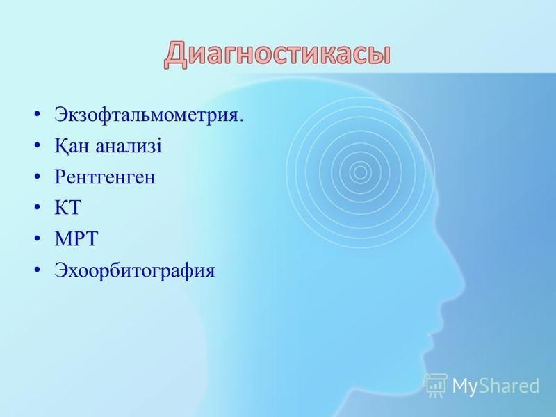 Экзофтальмометрия. Қан анализі Рентгенген КТ МРТ Эхоорбитография