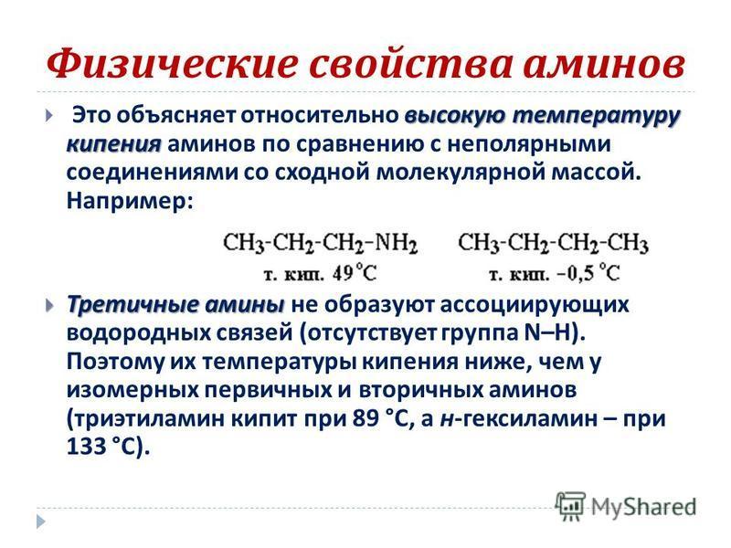 Физические свойства аминов высокую температуру кипения Это объясняет относительно высокую температуру кипения аминов по сравнению с неполярными соединениями со сходной молекулярной массой. Например : Третичные амины Третичные амины не образуют ассоци