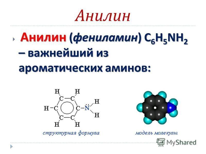 Анилин Анилин ( фениламин ) С 6 H 5 NH 2 – важнейший из ароматических аминов :