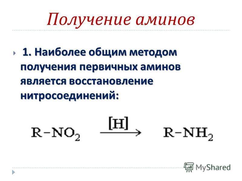 Получение аминов 1. Наиболее общим методом получения первичных аминов является восстановление нитросоединений :