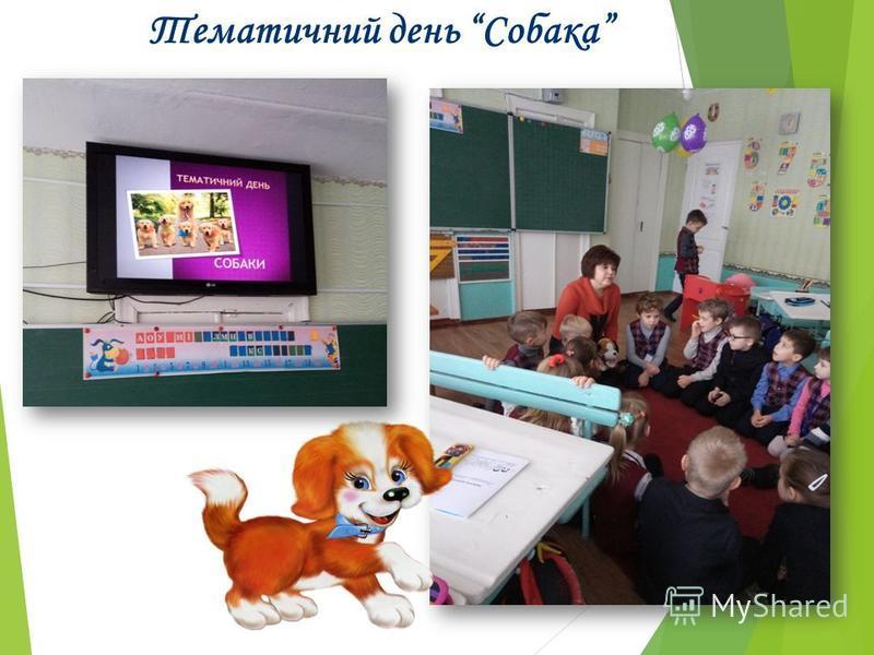 Тематичний день Собака
