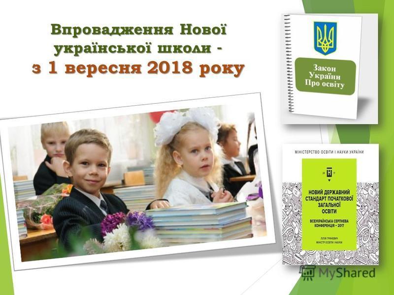 Впровадження Нової української школи - з 1 вересня 2018 року