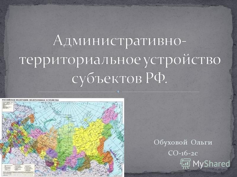 Обуховой Ольги СО-16-2 с