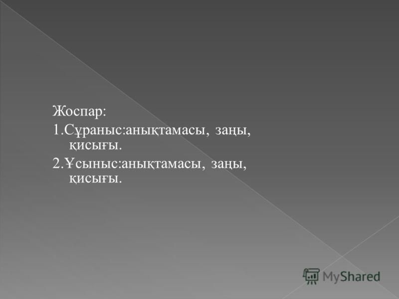 Жоспар: 1.Сұраныс:анықтамасы, заңы, қисығы. 2.Ұсыныс:анықтамасы, заңы, қисығы.