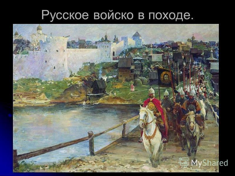 Русское войско в походе.