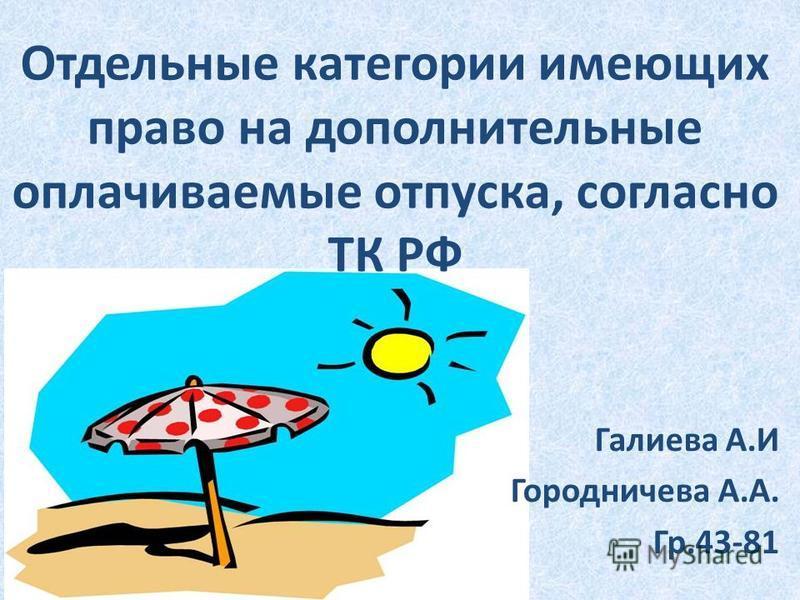 Отдельные категории имеющих право на дополнительные оплачиваемые отпуска, согласно ТК РФ Галиева А.И Городничева А.А. Гр.43-81