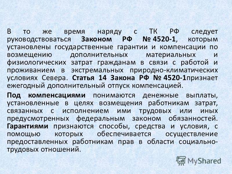В то же время наряду с ТК РФ следует руководствоваться Законом РФ 4520-1, которым установлены государственные гарантии и компенсации по возмещению дополнительных материальных и физиологических затрат гражданам в связи с работой и проживанием в экстре