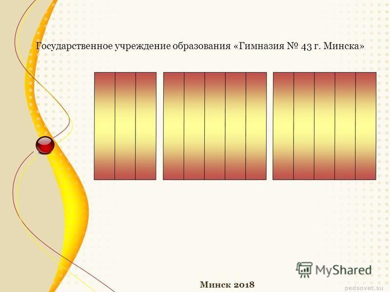 Минск 2018 Государственное учреждение образования «Гимназия 43 г. Минска»