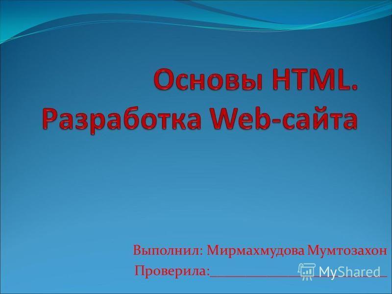 Выполнил: Мирмахмудова Мумтозахон Проверила:_________________________