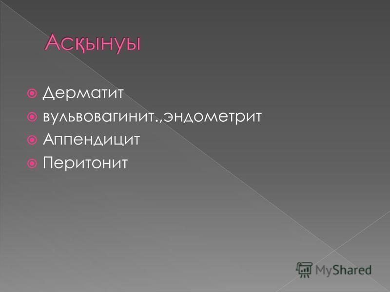 Дерматит вульвовагинит.,эндометрит Аппендицит Перитонит
